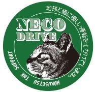 NECO DRIVE